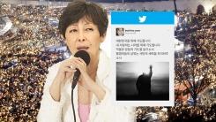 """윤복희 SNS 글 파장...""""빨갱이 날뛰는 사탄의 세력"""""""