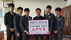 [좋은뉴스] 친구들을 위한 중학생들의 '교복 선물'
