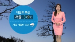 [날씨] 포근한 주말...내일 겨울비 조금
