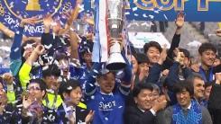 수원 삼성, 6년 만에 우승...'해피 엔딩'