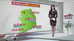 [이 시각 고속도로] 서울방향 정체 시작...예상 소요시간은?