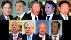 청문회 임박...대기업 총수 9명 긴장 속 준비 총력