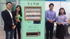 [좋은뉴스] 대학생들 위로하는 '심리상담 자판기'