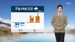 [날씨] 오늘 '대설' 곳곳 눈·비...출근길 빙판 주의
