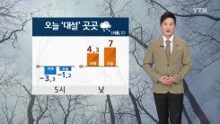 [날씨] 오늘 대설 전국 곳곳 눈·비, 출근길 빙판 주의