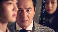 박근혜 대통령 탄핵 정국에 첫 방송 연기한 드라마