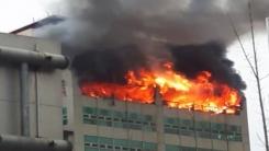 김해 사우나 건물 화재...중학생 불장난 추정