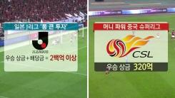 동아시아 축구 '머니 게임'...K리그 '제자리걸음'