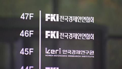 삼성 없는 전경련…'해체'냐 '쇄신'이냐 갈림길