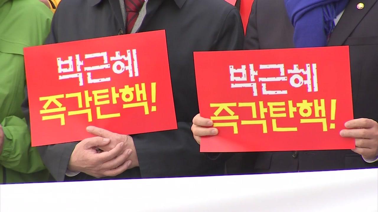 탄핵 표결 D-1…'세월호 7시간' 막판 신경전