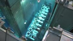 원자력연구원 '사용후핵연료' 반출 앞당긴다