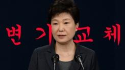 인천 시장이 박근혜 대통령 때문에 변기 바꾼 사연