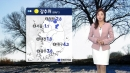 [날씨] 공기까지 맑은 날씨...추위 내일 낮에 누그러져