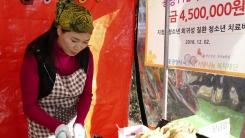 [좋은뉴스] 희소병 학생 위해 붕어빵 굽는 학부모들