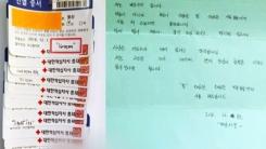 [좋은뉴스] 소방서에 헌혈증과 손편지 건넨 시민