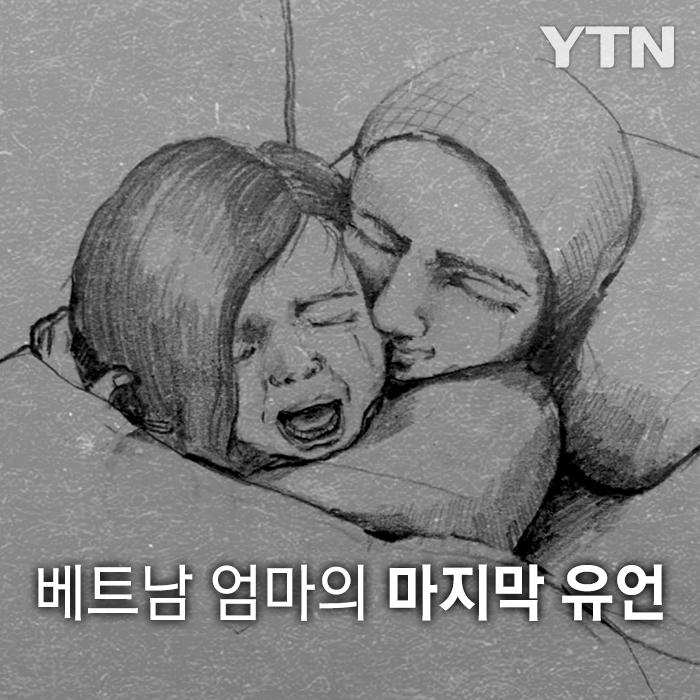 [한컷뉴스] 베트남 엄마의 '마지막 유언'