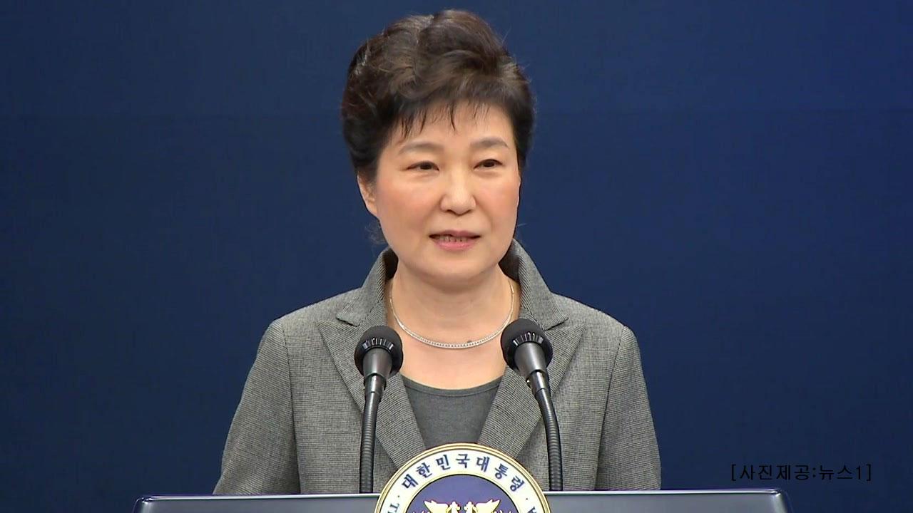 주요 국가 정상 회견 비교해보니...박 대통령 '기록적 불통'
