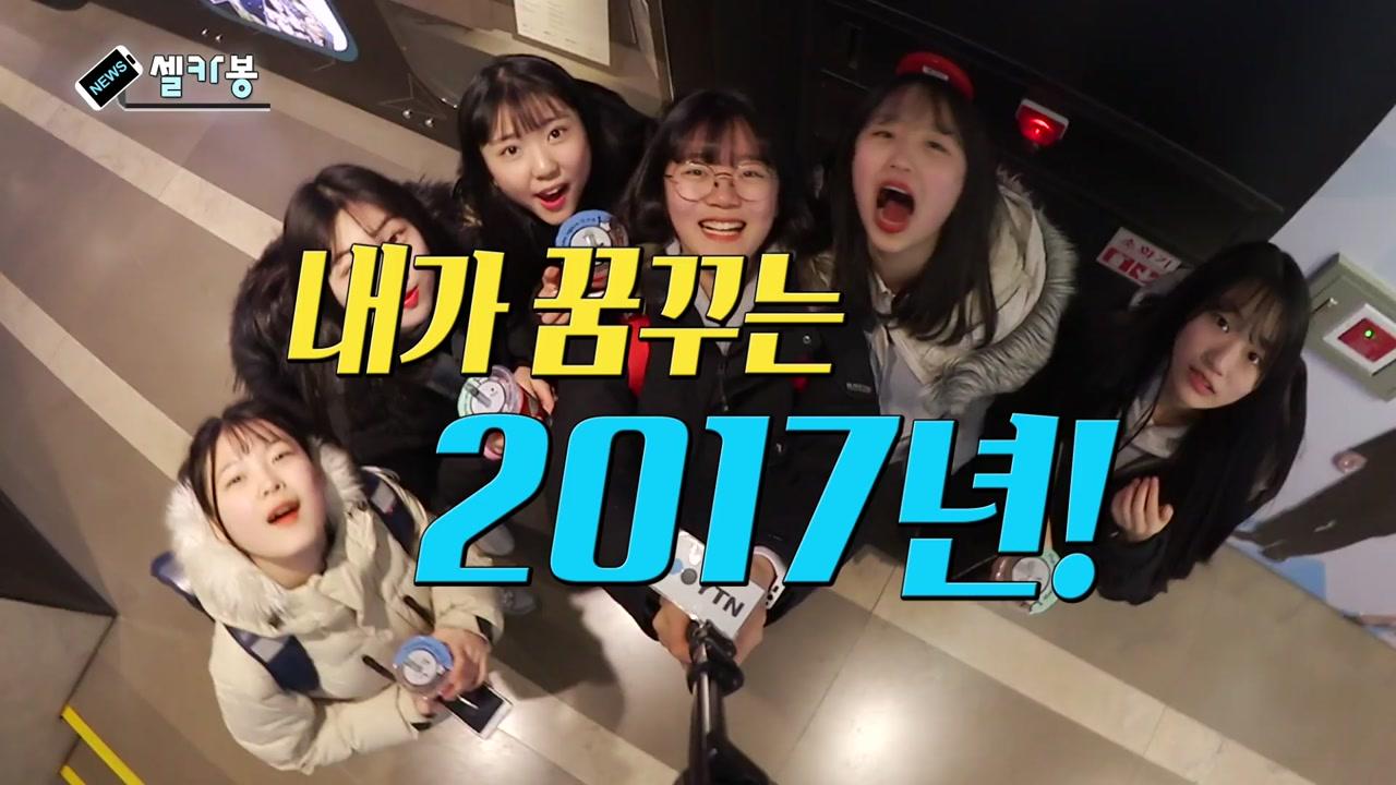 [셀카봉뉴스] 내가 꿈꾸는 2017년!