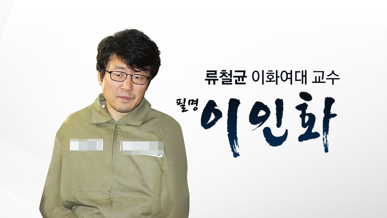[인물파일] 구속된 '천재 소설가' 류철균 교수