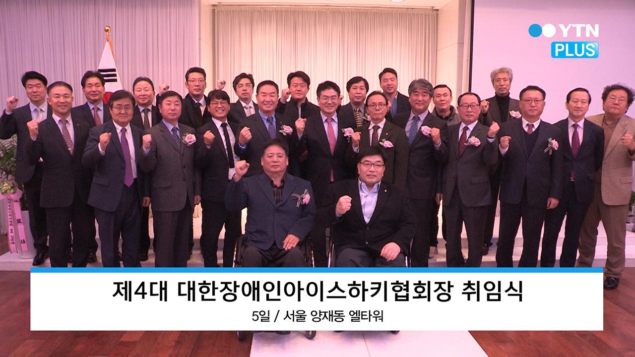 """윤강준 대한장애인아이스하키협회장 취임··· """"책임감 갖고 새로운 동력될 것"""""""
