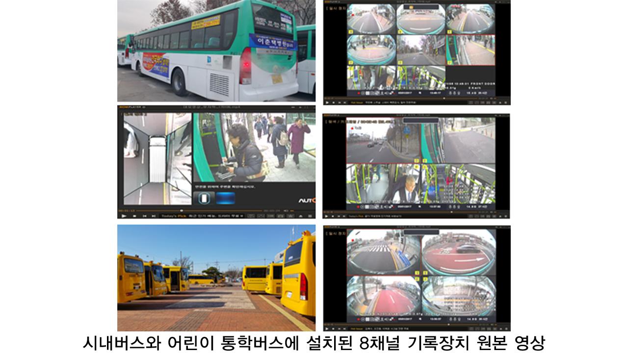 오토아이티, 통학차량 등에 '8채널 어라운드뷰' 블랙박스 설치