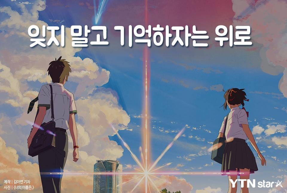 [★한컷] 세월호참사 1000일과 '너의 이름은.'
