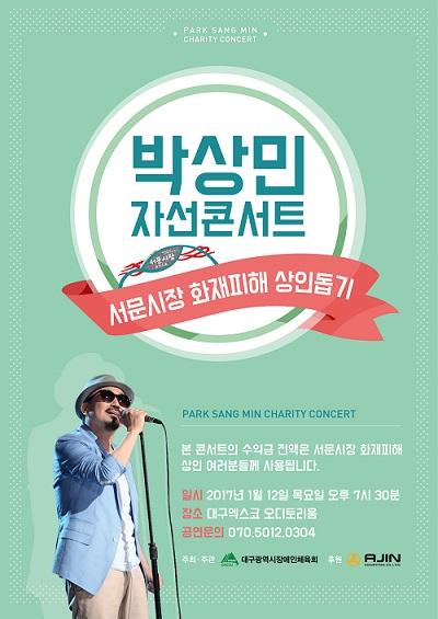 가수 박상민, 서문시장 화재 피해 상인 돕는 '자선 콘서트' 열어