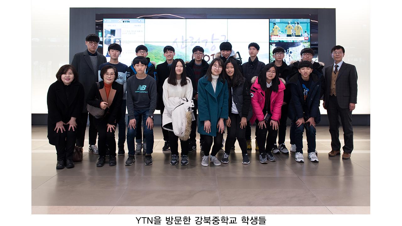 YTN플러스-강북중, 청소년 대상 '미디어 체험 교육'