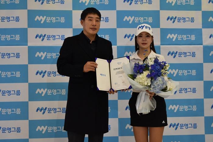문영그룹 골프단, KLPGA 안신애 프로 소속선수로 영입