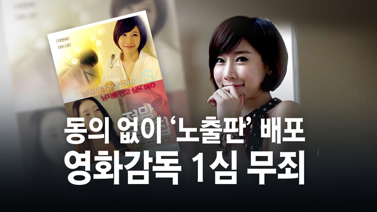 곽현화 동의 없이 '노출판' 배포...이수성 감독 1심 무죄
