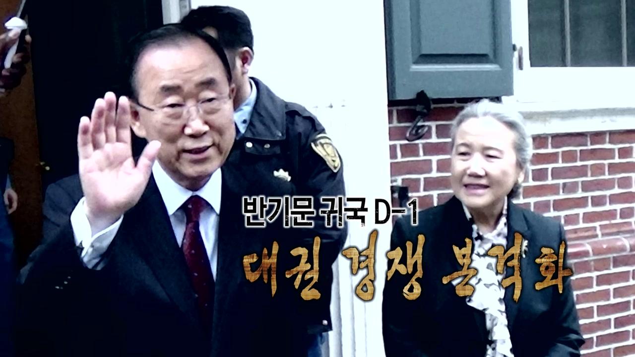 [영상] 반기문 귀국 D-1