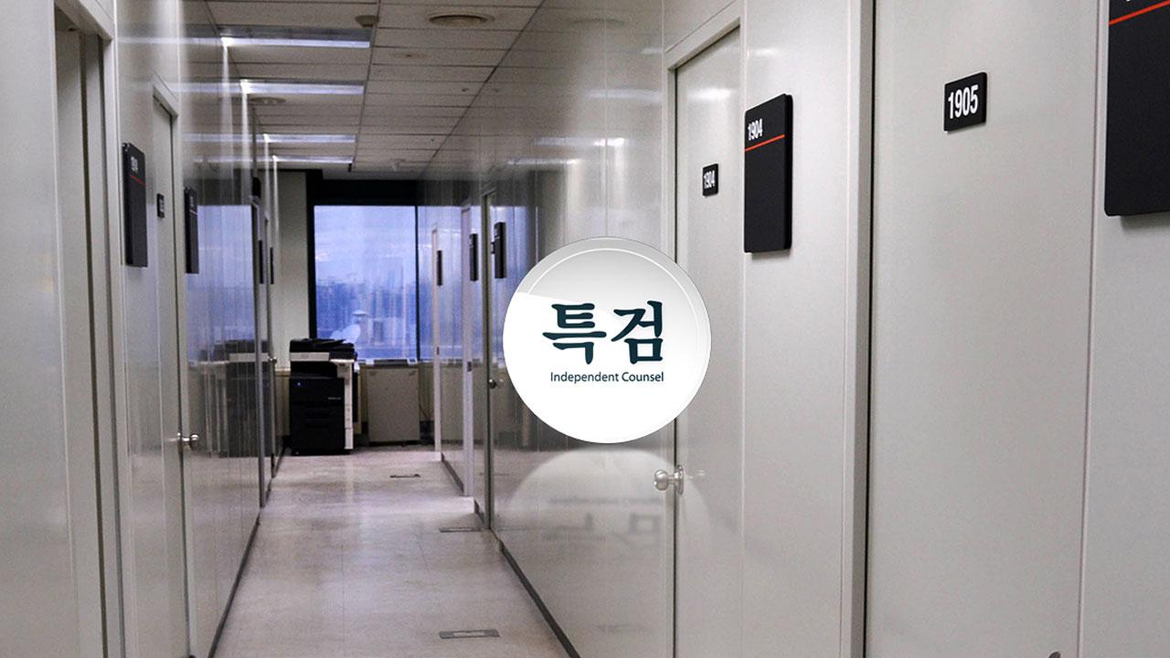 '블랙리스트' 무더기 구속...김상률 영장 기각
