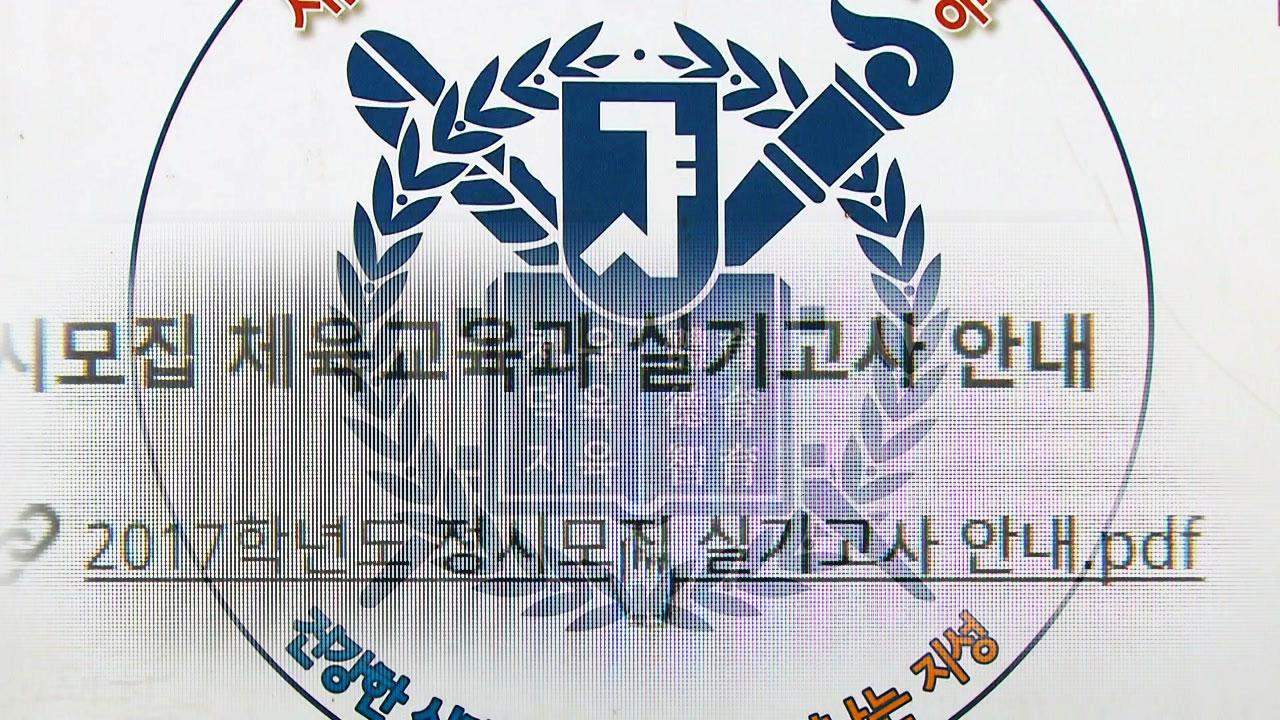 [단독] 서울대 오락가락 공지...면접도 못 보고 불합격 위기