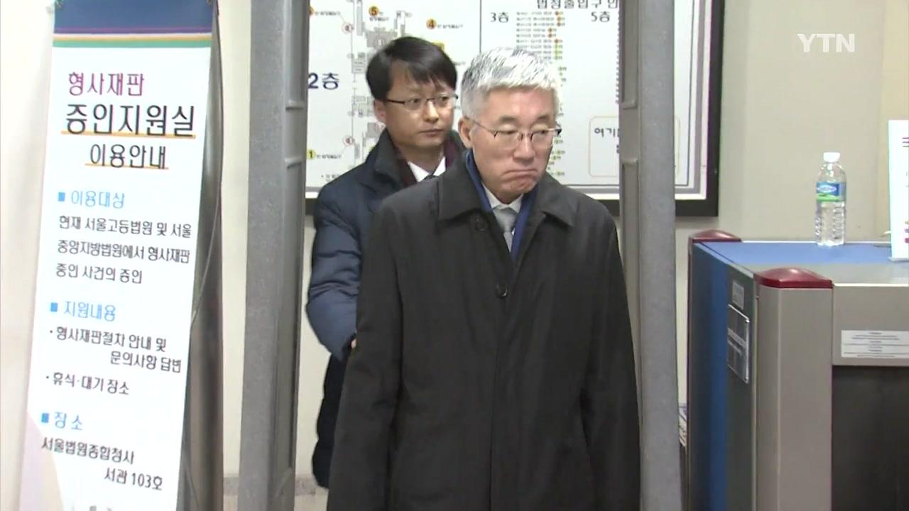 [YTN 실시간뉴스] 블랙리스트 김종덕 등 3명 구속...다음은?