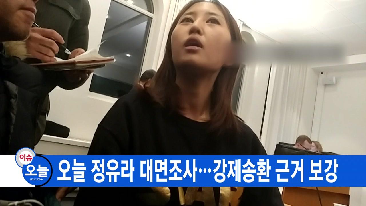 [YTN 실시간뉴스] 오늘 정유라 대면조사...강제송환 근거 보강