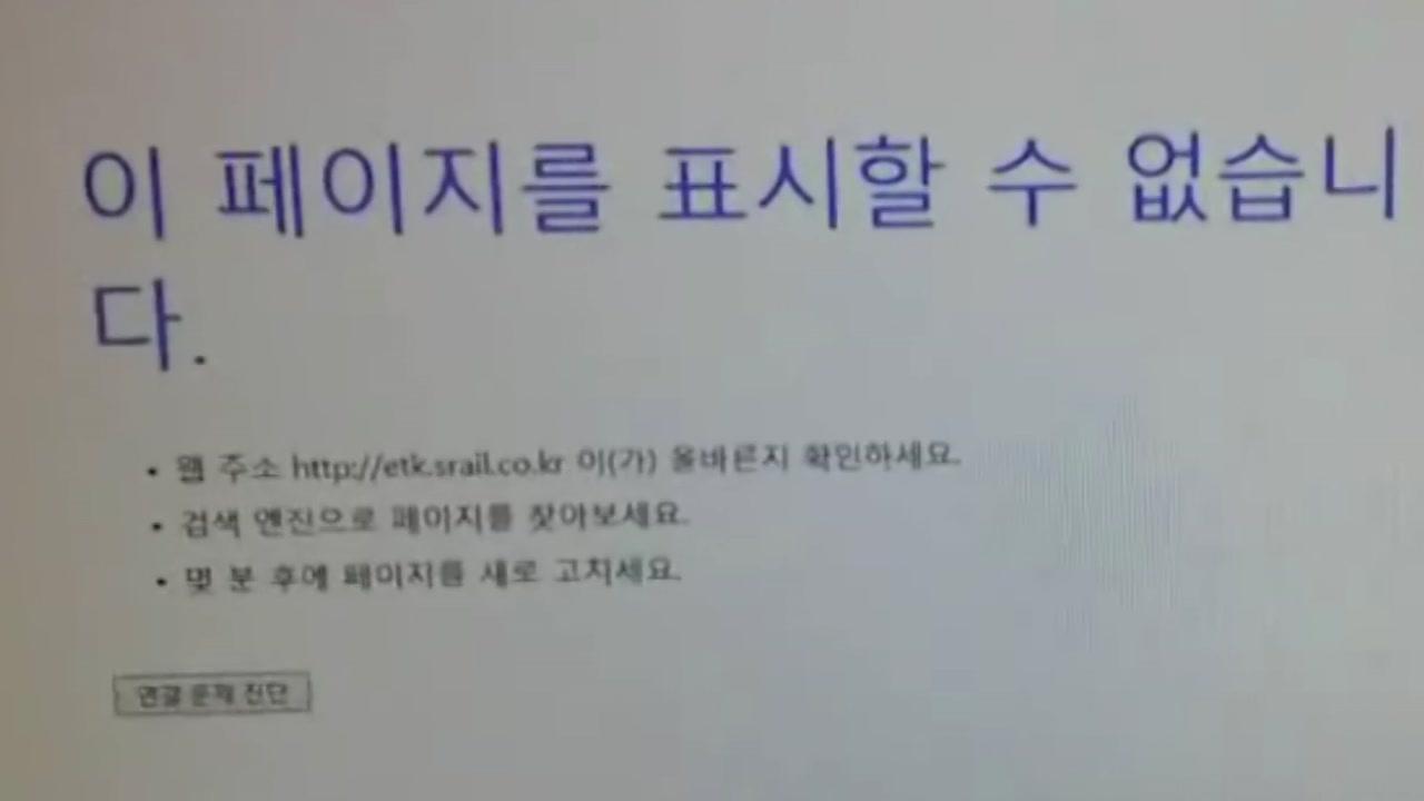 SRT 설 승차권 예매 폭주...한때 홈페이지 마비