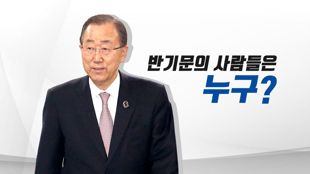 [인물파일] 반기문의 사람들은?