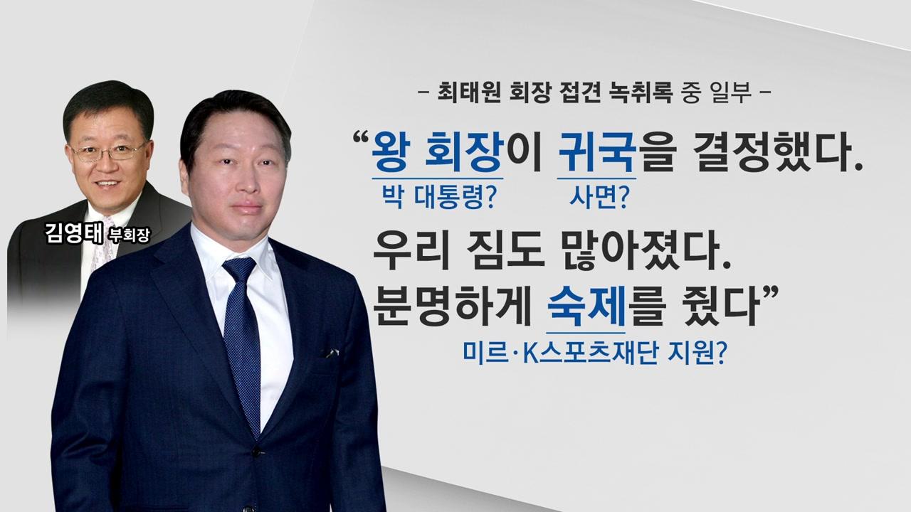 """""""왕 회장이..."""" SK의 수상한 교도소 대화"""
