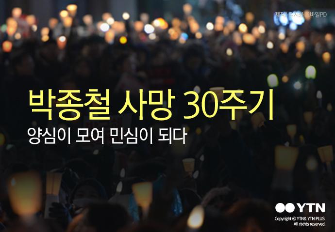 [한컷뉴스] 박종철 사망 30주기...양심이 모여 민심이 되다