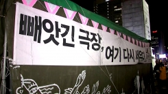 연극인 '블랙 텐트' 개관 기념공연...16일부터 본 공연