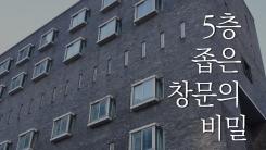 [한컷뉴스] 모진 고문 가했던 남영동 대공분실 창문의 비밀