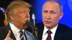 트럼프의 '묻지 마 식' 러시아 사랑...커지는 우려