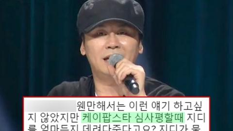 'K팝스타' 양현석, 지드래곤 언급이 논란인 이유