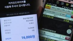 [취재N팩트] 카카오-기존대리업체 경쟁에 프로그램 조작까지
