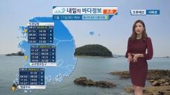 [내일의 바다정보] 1월 17일 내륙 곳곳 한파주의보 동해 풍랑특보 오전 모두 해제