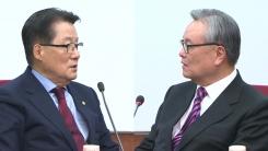 박지원-인명진, 상견례 자리에서 신경전