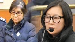최순실·장시호, 오늘 법정에서 첫 만남