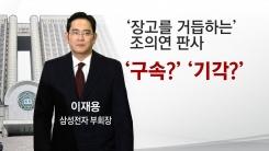 [인물파일] 이재용 구속여부 결정할 영장판사는 누구?