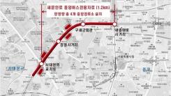 서울 서대문역∼세종대로, 버스전용차로 만든다