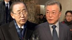 반기문, 봉하마을 방문...문재인, 정책 구상 발표